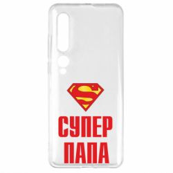 Чехол для Xiaomi Mi10/10 Pro Супер папа