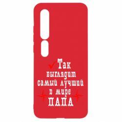 Чехол для Xiaomi Mi10/10 Pro Так выглядит лучший в Мире ПАПА