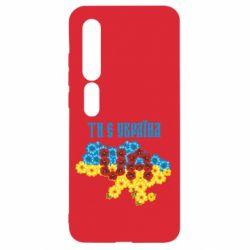 Чехол для Xiaomi Mi10/10 Pro Ти є Україна