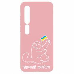 Чехол для Xiaomi Mi10/10 Pro Типовий кіт-патріот