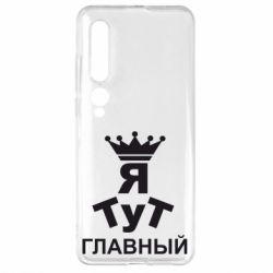 Чехол для Xiaomi Mi10/10 Pro Тут Я главный