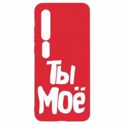 Чехол для Xiaomi Mi10/10 Pro Ти моє (парна)