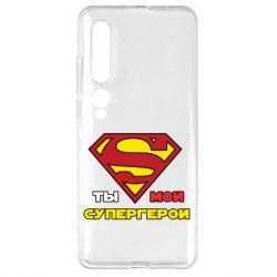 Чехол для Xiaomi Mi10/10 Pro Ты мой супергерой