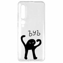 Чехол для Xiaomi Mi10/10 Pro ЪУЪ СЪУКА