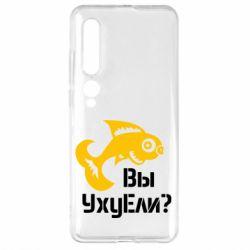 Чехол для Xiaomi Mi10/10 Pro УхуЕли?