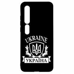 Чехол для Xiaomi Mi10/10 Pro Україна ненька