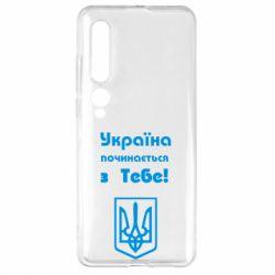 Чехол для Xiaomi Mi10/10 Pro Україна починається з тебе (герб)