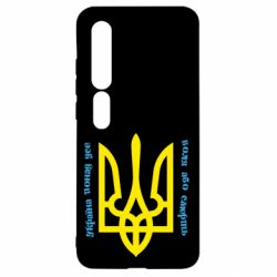 Чехол для Xiaomi Mi10/10 Pro Україна понад усе! Воля або смерть!