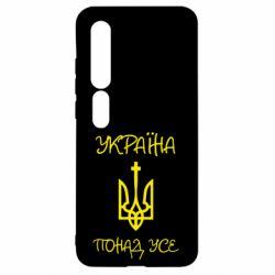 Чехол для Xiaomi Mi10/10 Pro Україна понад усе! (з гербом)
