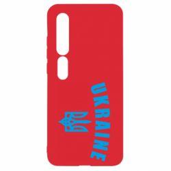 Чехол для Xiaomi Mi10/10 Pro Ukraine + герб