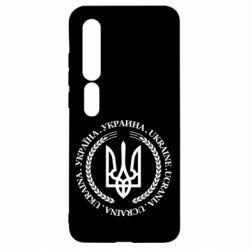 Чехол для Xiaomi Mi10/10 Pro Ukraine stamp