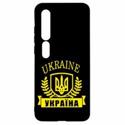 Чехол для Xiaomi Mi10/10 Pro Ukraine Украина