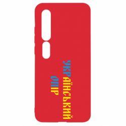 Чехол для Xiaomi Mi10/10 Pro УКРаїнський ОПір (УКРОП)