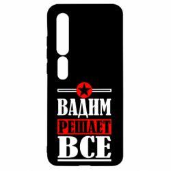 Чехол для Xiaomi Mi10/10 Pro Вадим решает все!