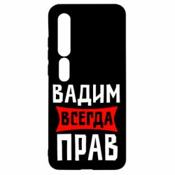 Чехол для Xiaomi Mi10/10 Pro Вадим всегда прав