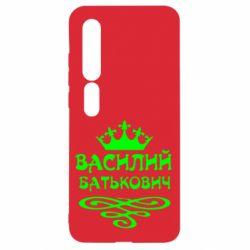 Чехол для Xiaomi Mi10/10 Pro Василий Батькович