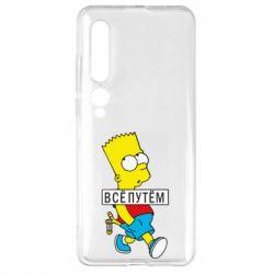 Чехол для Xiaomi Mi10/10 Pro Все путем Барт симпсон