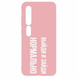 Чехол для Xiaomi Mi10/10 Pro Vyidi
