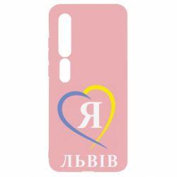 Чехол для Xiaomi Mi10/10 Pro Я люблю Львів