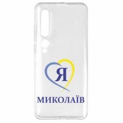 Чехол для Xiaomi Mi10/10 Pro Я люблю Миколаїв