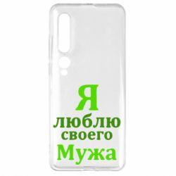Чехол для Xiaomi Mi10/10 Pro Я люблю своего Мужа