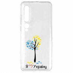 Чехол для Xiaomi Mi10/10 Pro Я люблю Україну дерево