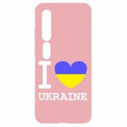 Чехол для Xiaomi Mi10/10 Pro Я люблю Україну