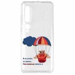 Чехол для Xiaomi Mi10/10 Pro Я не птах, що не свиня, Тестувальник, просто я