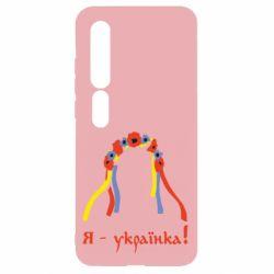 Чехол для Xiaomi Mi10/10 Pro Я - Українка!
