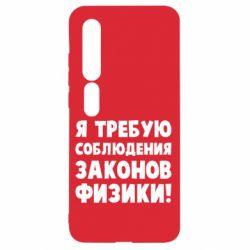 Чохол для Xiaomi Mi10 / 10 Pro% print%