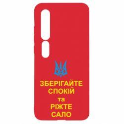 Чехол для Xiaomi Mi10/10 Pro Зберігайте спокій та ріжте сало