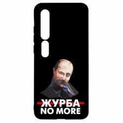 Чехол для Xiaomi Mi10/10 Pro Журба no more