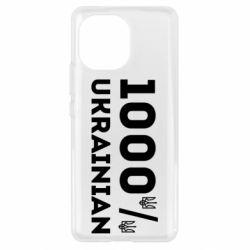 Чохол для Xiaomi Mi11 1000% Українець