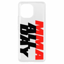 Чехол для Xiaomi Mi11 MMA All day