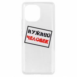 Чохол для Xiaomi Mi11 Потрібний чоловік