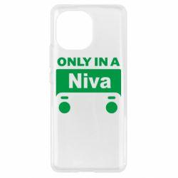 Чехол для Xiaomi Mi11 Only Niva