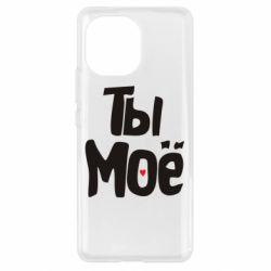 Чохол для Xiaomi Mi11 Ти моє (парна)