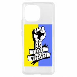 Чехол для Xiaomi Mi11 Вільна Україна!