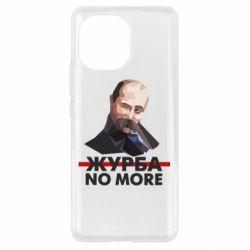 Чехол для Xiaomi Mi11 Журба no more