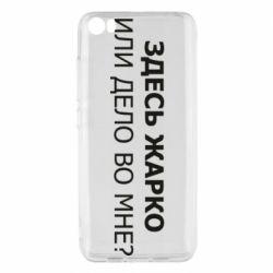 Чехол для Xiaomi Mi5/Mi5 Pro Здесь жарко или дело во мне?
