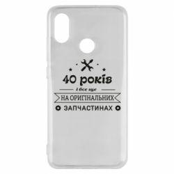 Чохол для Xiaomi Mi8 40 років на оригінальних запчастинах