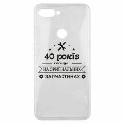 Чохол для Xiaomi Mi8 Lite 40 років на оригінальних запчастинах