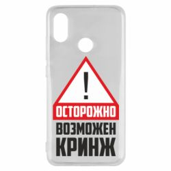 Чехол для Xiaomi Mi8 Осторожно возможен кринж