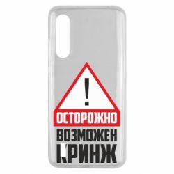 Чехол для Xiaomi Mi9 Lite Осторожно возможен кринж