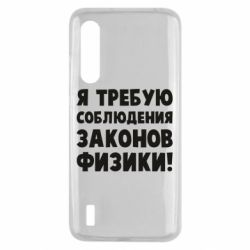 Чохол для Xiaomi Mi9 Lite Закони фізики