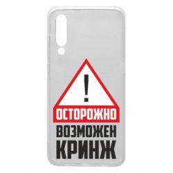 Чехол для Xiaomi Mi9 Осторожно возможен кринж