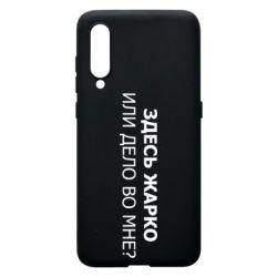 Чехол для Xiaomi Mi9 Здесь жарко или дело во мне?