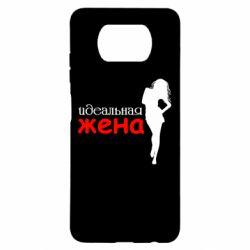Чехол для Xiaomi Poco X3 Идеальная жена