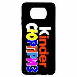 Чехол для Xiaomi Poco X3 Kinder СЮРПРИЗ