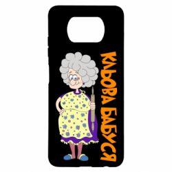 Чехол для Xiaomi Poco X3 Клевая бабушка со скалкой